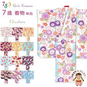 七五三 着物 7歳 購入 12種類から選べる 女の子の着物 ...