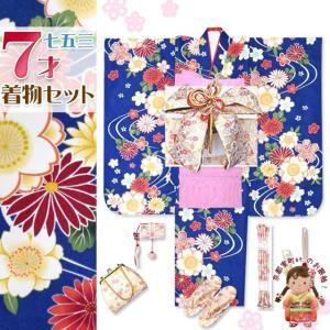 七五三 着物 7歳 フルセット 女の子 古典柄 総柄の子供着物セット 合繊「群青 桜と菊に流水」OYM581kWWPP|kyoto-muromachi-st