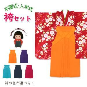 卒園式 袴 セット 女の子 総柄の子供着物 無地袴 5点セット 合繊「赤 梅と桜」OYM586hset|kyoto-muromachi-st