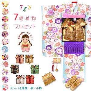 七五三 着物 7歳 フルセット 女の子 総柄柄 子供着物 選べるコーデセット OYMsetd01|kyoto-muromachi-st