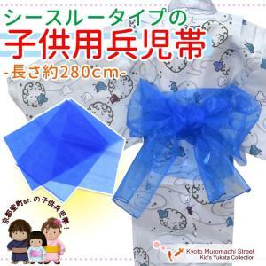 兵児帯 子供 男の子 薄い生地 へこ帯「青」PHB|kyoto-muromachi-st