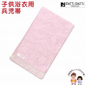 兵児帯 子供 女の子 浴衣 帯 へこ帯 Patti Patti ブランド へこ帯「ピンク」PHO651 kyoto-muromachi-st