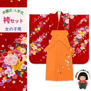 女の子袴セット 卒園式 入学式 四つ身の着物(合繊)&刺繍袴のセット「赤、ユリとバラ」PTK325yso|kyoto-muromachi-st