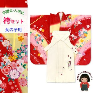 女の子袴セット 卒園式 入学式 四つ身の着物(合繊)&刺繍袴のセット「赤x黄色xピンク、桜」PTK329ysw|kyoto-muromachi-st