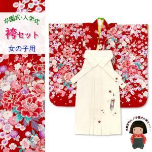 女の子袴セット 卒園式 入学式 四つ身の着物(合繊)&刺繍袴のセット「赤、牡丹」PTK335ysw|kyoto-muromachi-st