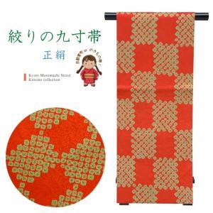 名古屋帯 九寸名古屋帯 表地 正絹 絞り柄 九寸帯「オレンジx抹茶、市松」QNS843 kyoto-muromachi-st