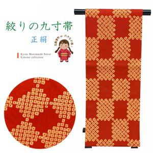 名古屋帯 九寸名古屋帯 表地 正絹 絞り柄 九寸帯「朱赤x黄色、市松」QNS845 kyoto-muromachi-st