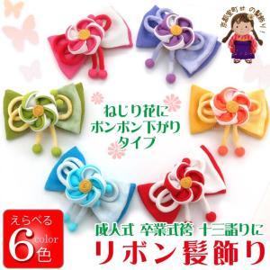 髪飾り リボン 卒園式 卒業式 袴姿に 子供用 ちりめんリボンの髪飾り 選べる6色 RBKa|kyoto-muromachi-st