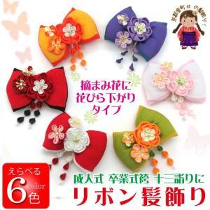 髪飾り リボン 卒園式 卒業式 袴姿に 子供用 ちりめんリボンの髪飾り 選べる6色 RBKb kyoto-muromachi-st
