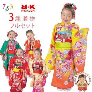 七五三 着物 3歳 フルセット R・K -リョウコ・キクチ-ブランド 女の子 三つ身着物 小寸結び帯・小物が選べるセット 合繊「えらべる5種類」RK3a|kyoto-muromachi-st