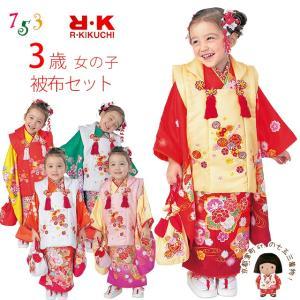 七五三 着物 3歳 フルセット R・K -リョウコ・キクチ-ブランド 三歳女の子 被布コートセット 「えらべる着物5種類x被布コート4色」RK3c|kyoto-muromachi-st