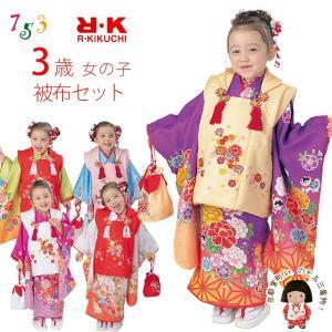 七五三 着物 3歳 フルセット R・K -リョウコ・キクチ-ブランド 三歳女の子 被布コートセット 「えらべる着物5種類x被布コート4色」RK3d|kyoto-muromachi-st