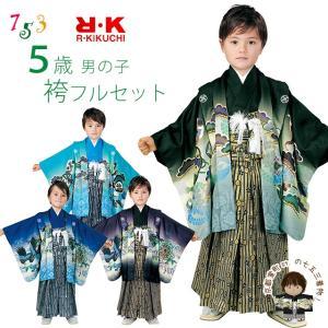 七五三 5歳 男の子 着物 R・K「リョウコ・キクチ」ブランド 羽織 袴 フルセット(合繊)「選べる4種類」RK5|kyoto-muromachi-st