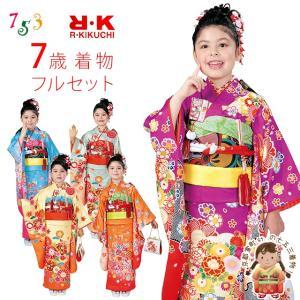 七五三 着物 7歳 フルセット R・K -リョウコ・キクチ-ブランド 女の子 子供着物 結び帯・小物が選べるセット 合繊「えらべる5種類」RK7a|kyoto-muromachi-st
