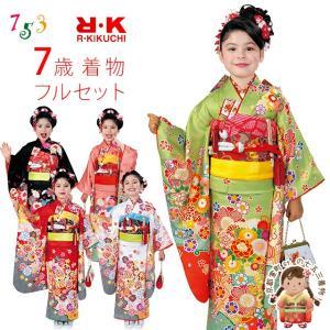 七五三 着物 7歳 フルセット R・K -リョウコ・キクチ-ブランド 女の子 子供着物 結び帯・小物が選べるセット 合繊「えらべる5種類」RK7b|kyoto-muromachi-st
