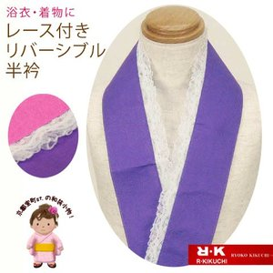 リバーシブル重ね衿 レース付き 浴衣 ネコポス可「ピンク 紫」RKE794|kyoto-muromachi-st