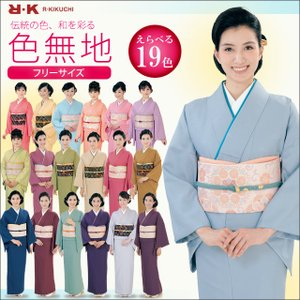 洗える着物 袷 R・Kブランド 洗える色無地 慶事用 弔事用 選べる19色|kyoto-muromachi-st