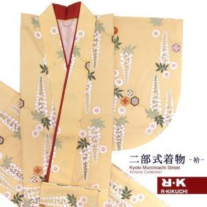 二部式着物 洗える着物 袷 小紋 RKブランドのきもの フリーサイズ「ベージュ系 菊と藤」RKNb4809|kyoto-muromachi-st