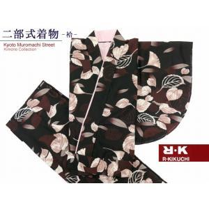 二部式着物 洗える着物 R・Kブランドの着物 袷 フリーサイズ「黒 落ち葉」RKNb4903|kyoto-muromachi-st