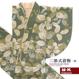 二部式着物 洗える着物 R・Kブランドの着物 袷 フリーサイズ「よもぎ色 葉」RKNb4918|kyoto-muromachi-st