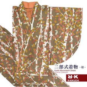 二部式着物 洗える着物 R・Kブランドの着物 袷 フリーサイズ「うぐいす茶色 葉」RKNb4919|kyoto-muromachi-st