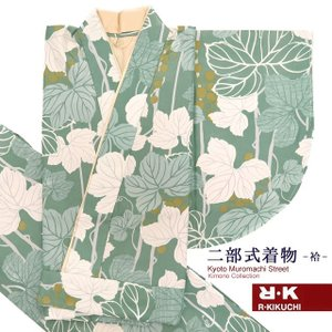 二部式着物 洗える着物 R・Kブランドの着物 袷 フリーサイズ「山葵色 ぶどう」RKNb4929|kyoto-muromachi-st