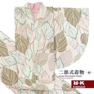 二部式着物 洗える着物 R・Kブランドの着物 袷 フリーサイズ「生成り×緑系 葉」RKNb4936|kyoto-muromachi-st