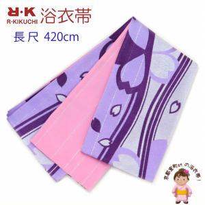 浴衣 帯 レディース R・K ブランド 長尺 リバーシブル 半幅帯 合繊「薄紫 桜」RKO782|kyoto-muromachi-st