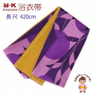 浴衣 帯 レディース R・K ブランド 長尺 リバーシブル 半幅帯 合繊「紫」RKO783|kyoto-muromachi-st