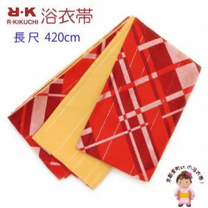 浴衣帯 レディース R・K ブランド長尺(4.2m)  リバーシブル 半幅帯 合繊「赤 チェック」RKO788|kyoto-muromachi-st