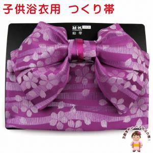 子供浴衣帯 ジュニアサイズ結び帯  作り帯 140サイズ向け「紫、桜」RKYM-M|kyoto-muromachi-st