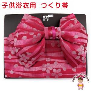 子供浴衣帯 ジュニアサイズ結び帯  作り帯 140サイズ向け「赤、桜」RKYM-R|kyoto-muromachi-st