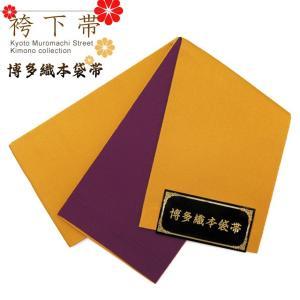 浴衣などに 博多織 無地の小袋帯 リバーシブルタイプ「黄土&紫」RMJ509|kyoto-muromachi-st