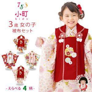 七五三 着物 3歳 購入 セット 小町キッズ 小町kids 女の子着物フルセット 被布セット 合繊 KKF|kyoto-muromachi-st
