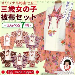 七五三 3歳 着物 女の子用 日本製 ちりめん生地の着物とオリジナル刺繍の被布コートのフルセット(合繊)ICHset 選べる7柄|kyoto-muromachi-st