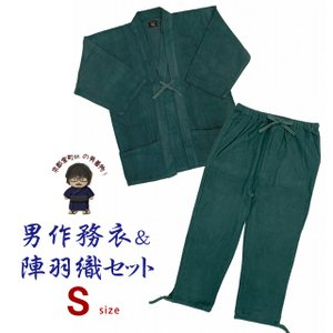 メンズ作務衣と陣羽織セット Sサイズ さむえ ベスト 男性用 部屋着に「モスグリーン」SAM-S-Md kyoto-muromachi-st
