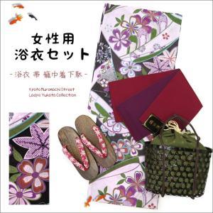 夏物在庫処分セール!20%OFF 浴衣 レディース 4点セット レトロな浴衣 半幅帯 巾着 下駄 セット フリーサイズ「藤色 花柄袖」SCY697set kyoto-muromachi-st