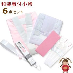 和装用着付け小物6点セット※小紋用長襦袢付きSET-Km4|kyoto-muromachi-st
