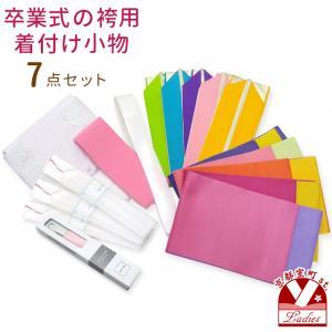 卒業式袴用 和装小物7点セットSET-Ns3|kyoto-muromachi-st
