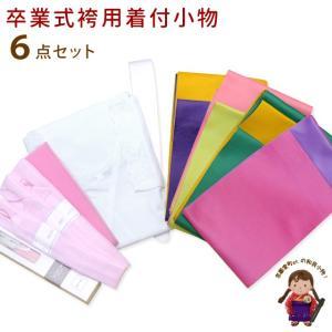 卒業式袴用 和装小物6点セットSET-Ns3a|kyoto-muromachi-st
