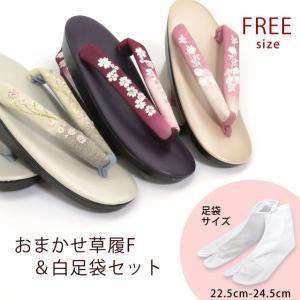 卒業式の袴に 草履おまかせ、足袋と2点セット(草履24cm)SET-zori|kyoto-muromachi-st