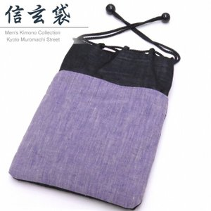 浴衣に 男性用 巾着 麻の信玄袋「黒 紫」SGB835|kyoto-muromachi-st