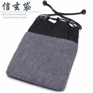 浴衣に 男性用 巾着 麻の信玄袋「黒 グレー」SGB836|kyoto-muromachi-st