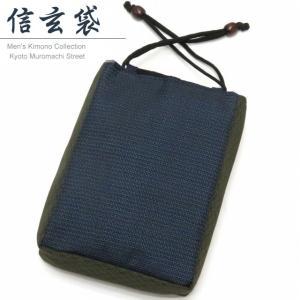 信玄袋 小紋柄の男性用信玄袋 日本製「黒青、亀甲」SGB842|kyoto-muromachi-st