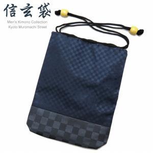 信玄袋 市松柄の男性用信玄袋(合繊)「紺」SGB883|kyoto-muromachi-st