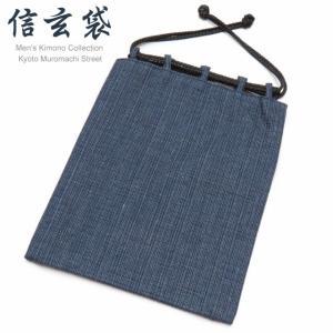 信玄袋 男性用巾着 浴衣に 綿麻の信玄袋「紺色」SGBa-876|kyoto-muromachi-st