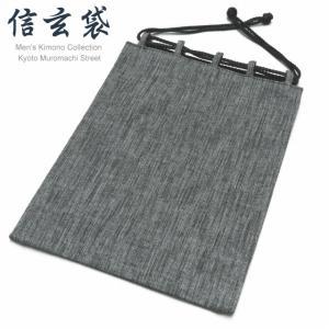 信玄袋 男性用巾着 浴衣に 綿麻の信玄袋「グレー」SGBa-879|kyoto-muromachi-st