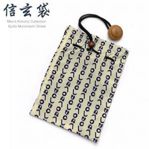 信玄袋 巾着袋 メンズ 和柄の男性用信玄袋(合繊)「生成り系、かまわぬ」SGBb-878|kyoto-muromachi-st