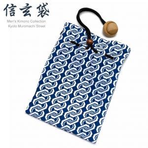 信玄袋 巾着袋 メンズ 和柄の男性用信玄袋(合繊)「青系、吉原つなぎ」SGBb-882|kyoto-muromachi-st