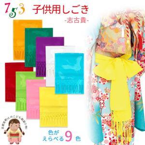 しごき 帯揚げ セット 七五三に 子供用の正絹 志古貴&帯揚げセット「えらべる5色」SGK kyoto-muromachi-st